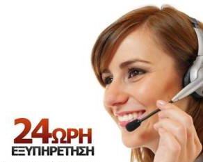 Επικοινωνία - Αποφράξεις Αιγάλεω