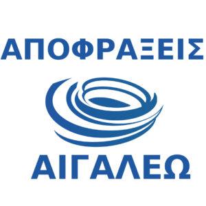 Αποφράξεις Αιγάλεω logo